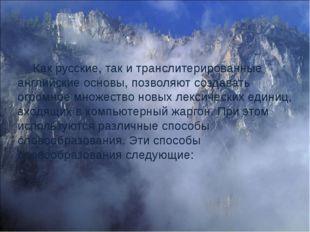 Как русские, так и транслитерированные английские основы, позволяют создавать