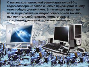 С начала компьютерной революции конца 80-х годов словарный запас и новые прир