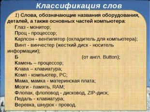 Классификация слов 1) Слова, обозначающие названия оборудования, деталей, а т