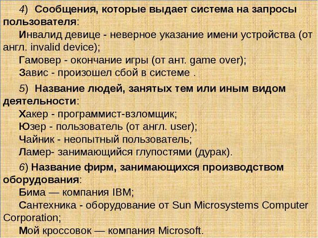 4)Сообщения, которые выдает система на запросы пользователя: Инвалид девице...