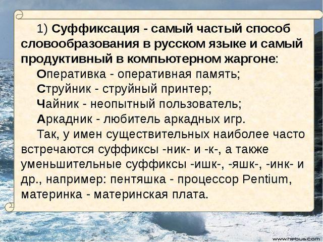 1) Суффиксация - самый частый способ словообразования в русском языке и самы...
