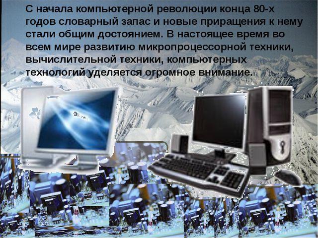 С начала компьютерной революции конца 80-х годов словарный запас и новые прир...