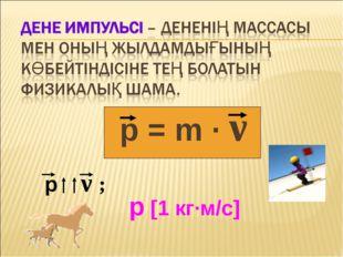p = m · ν p ν ; p [1 кг·м/с]