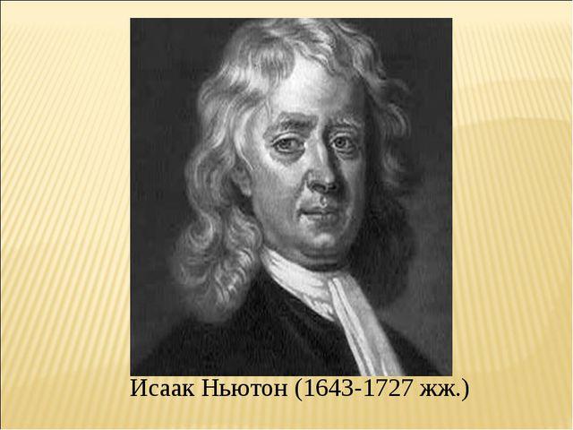 Исаак Ньютон (1643-1727 жж.)