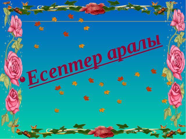 Есептер аралы