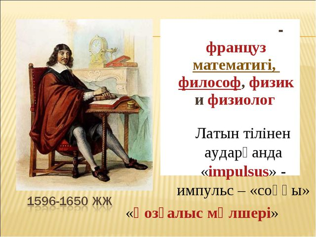 Рене́ Дека́рт - француз математигі, философ, физик и физиолог Латын тілінен а...
