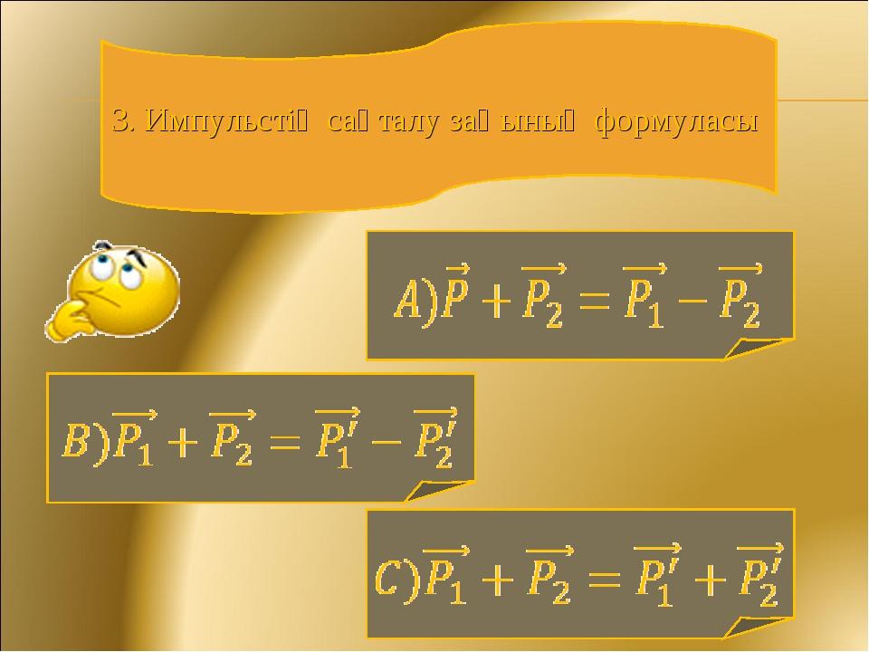 3. Импульстің сақталу заңының формуласы