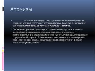 Атомизм Атоми́зм-физическаятеория, которую создали Левкип и Демокрит, согл
