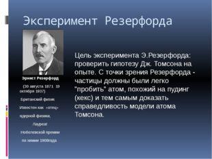 Эксперимент Резерфорда Эрнест Резерфорд  (30 августа1871 19 октября1937)
