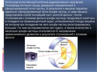 Используя естественный источник радиоактивного излучения, Резерфорд построил