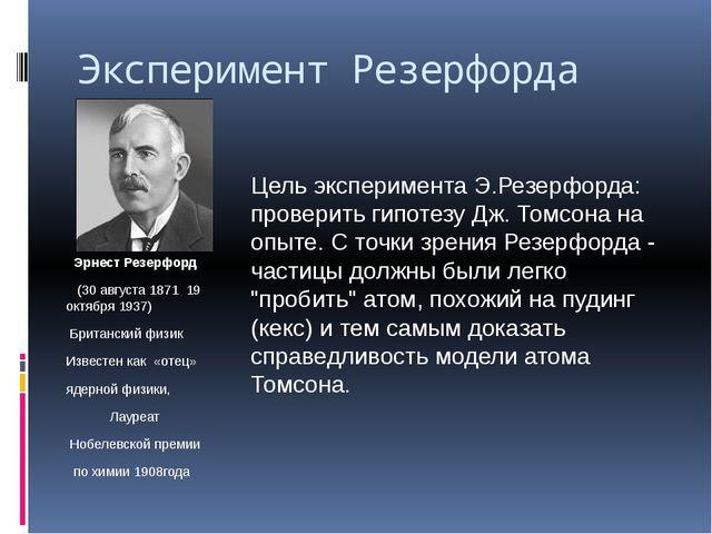 Эксперимент Резерфорда Эрнест Резерфорд  (30 августа1871 19 октября1937)...