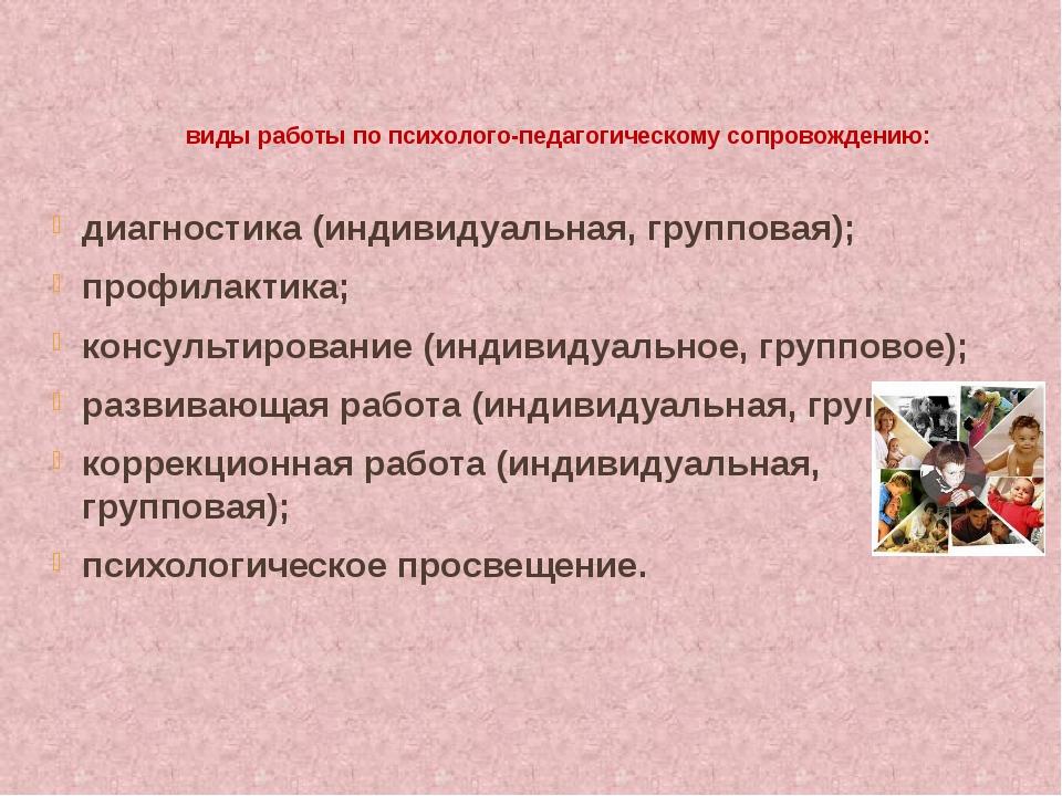 виды работы по психолого-педагогическому сопровождению: диагностика (индивиду...