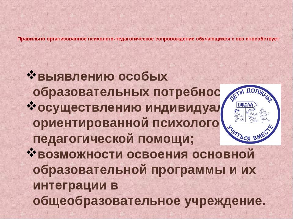 Правильно организованное психолого-педагогическое сопровождение обучающихся с...