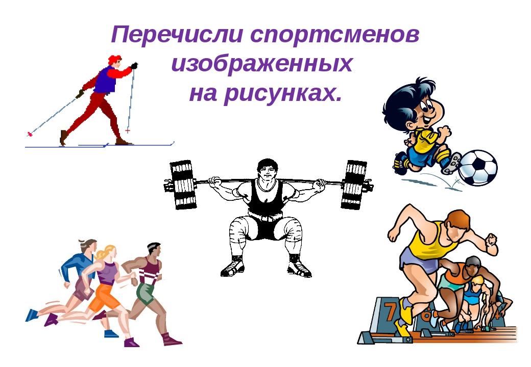 Перечисли спортсменов изображенных на рисунках.