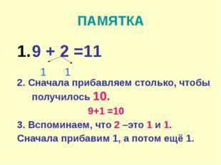 ПАМЯТКА 9 + 2 =11 2. Сначала прибавляем столько, чтобы получилось 10. 9+1 =10