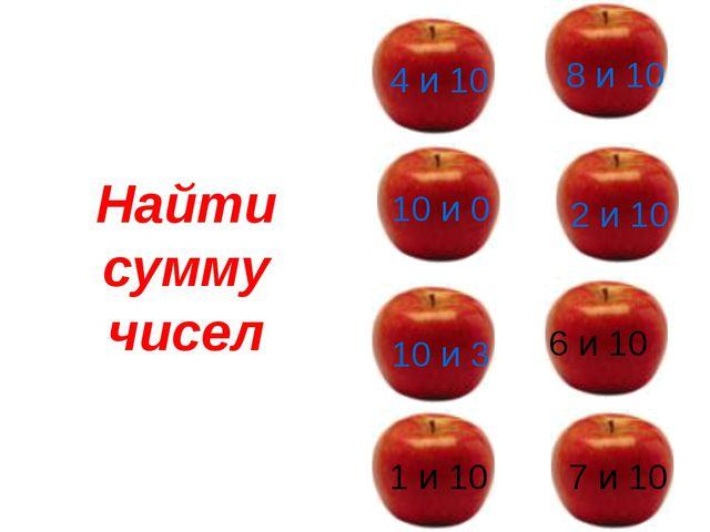 4 и 10 8 и 10 10 и 0 10 и 3 2 и 10 1 и 10 6 и 10 7 и 10 Найти сумму чисел