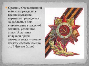 Орденом Отечественной войны награждались военнослужащие, партизаны, разведчик