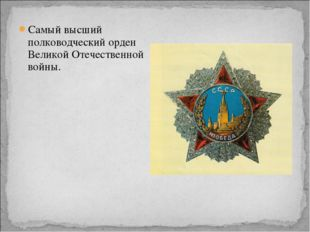 Самый высший полководческий орден Великой Отечественной войны.