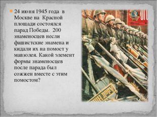 24 июня 1945 года в Москве на Красной площади состоялся парад Победы. 200 зна