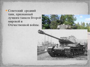 Советский средний танк, признанный лучшим танком Второй мировой и Отечественн
