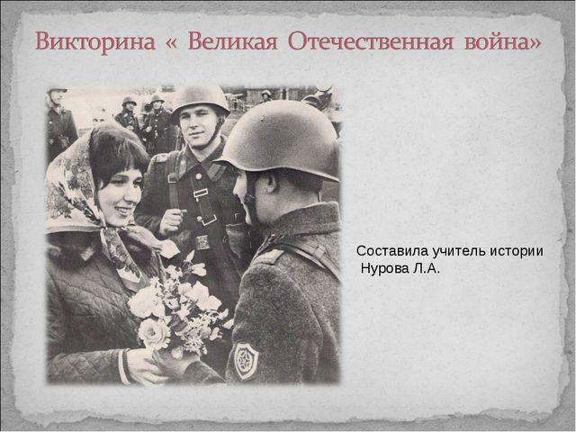 Составила учитель истории Нурова Л.А.