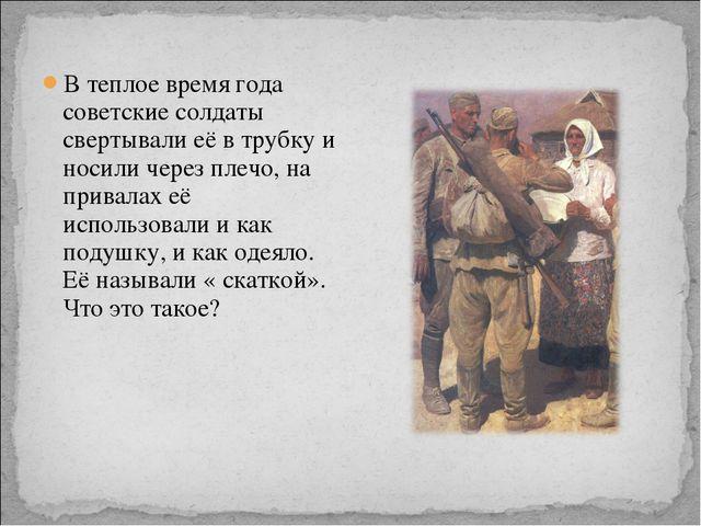 В теплое время года советские солдаты свертывали её в трубку и носили через п...