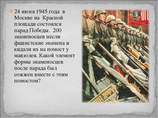 24 июня 1945 года в Москве на Красной площади состоялся парад Победы. 200 зна...