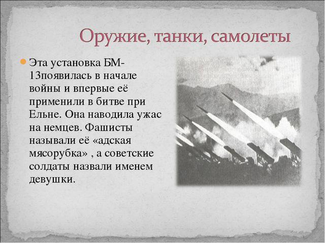 Эта установка БМ-13появилась в начале войны и впервые её применили в битве пр...