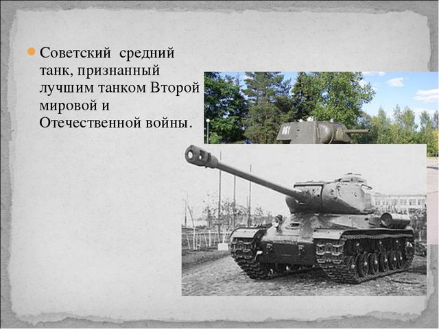Советский средний танк, признанный лучшим танком Второй мировой и Отечественн...