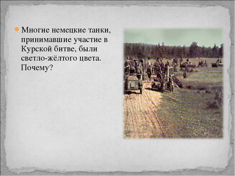 Многие немецкие танки, принимавшие участие в Курской битве, были светло-жёлто...