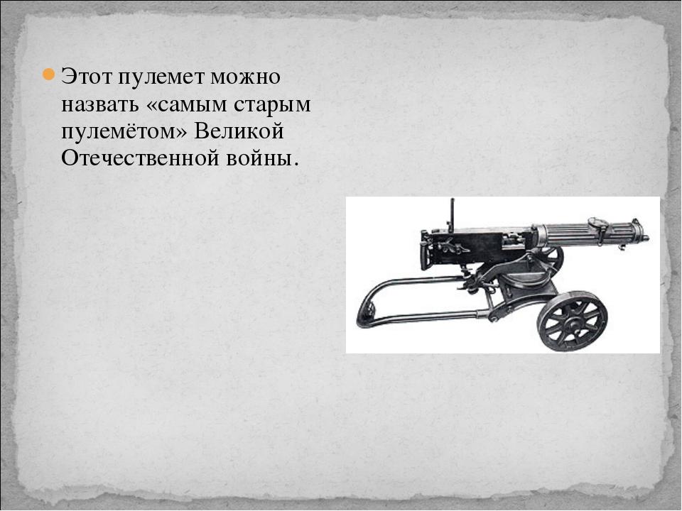 Этот пулемет можно назвать «самым старым пулемётом» Великой Отечественной вой...