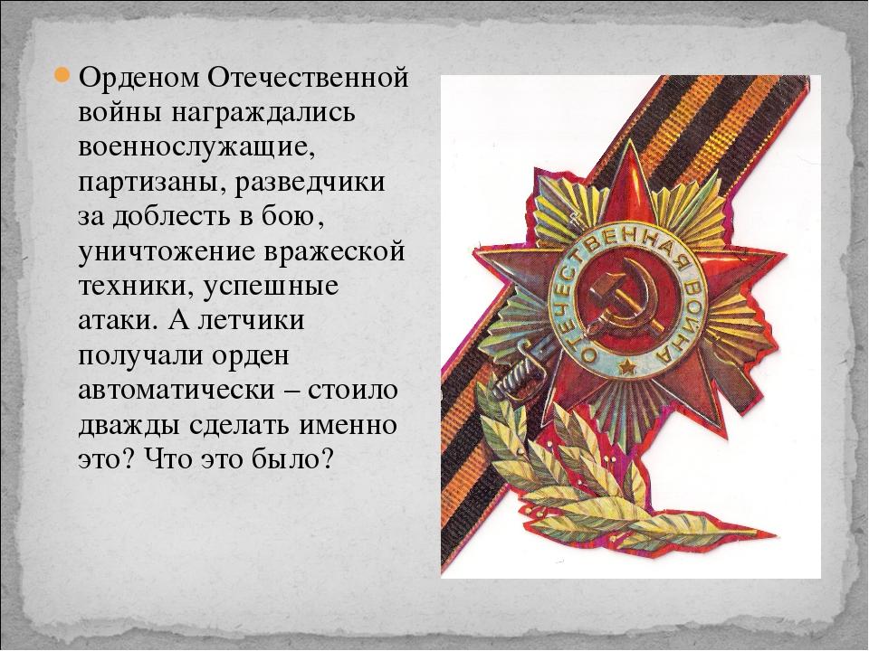 Орденом Отечественной войны награждались военнослужащие, партизаны, разведчик...