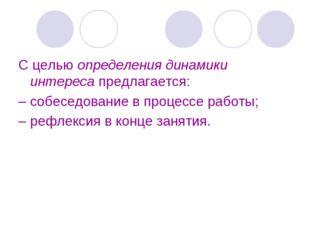 С целью определения динамики интереса предлагается: – собеседование в процесс