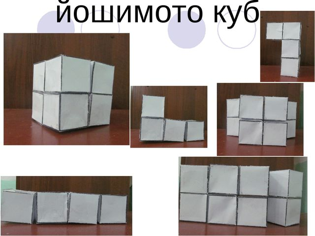 йошимото куб
