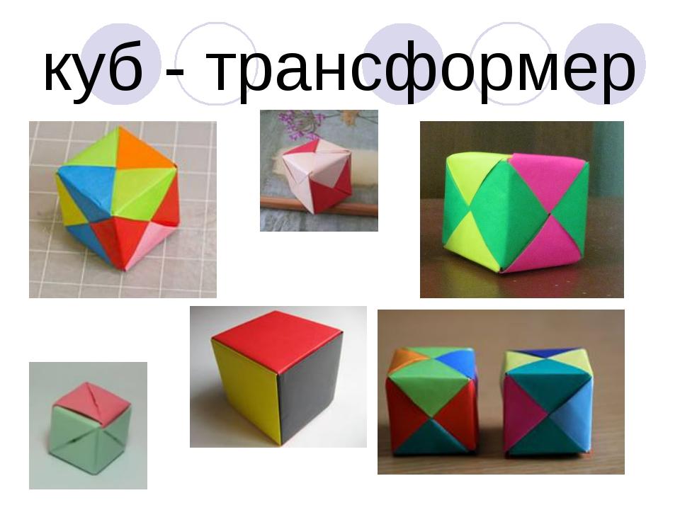куб - трансформер