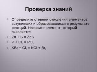 Определите степени окисления элементов вступивших и образовавшихся в результа
