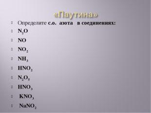 Определите с.о. азота в соединениях: N2O NO NO2 NH3 HNO2 N2O5 HNO3 KNO3 NaNO2
