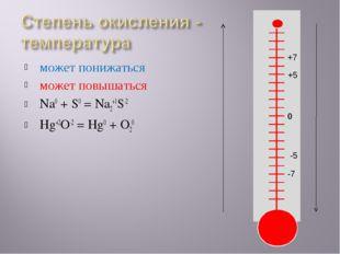 может понижаться может повышаться Na0 + S0 = Na2+1S-2 Hg+2O-2 = Hg0 + O20