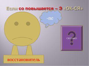 -ne СКОЛЬКО восстановитель