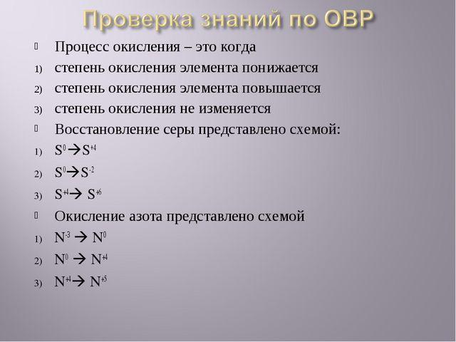 Процесс окисления – это когда степень окисления элемента понижается степень...