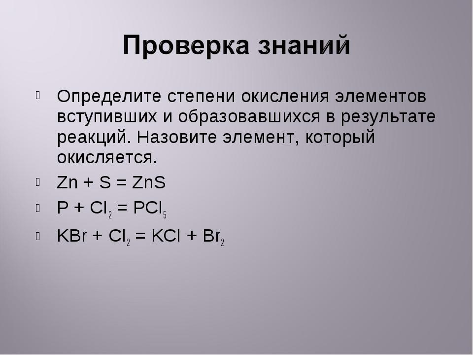Определите степени окисления элементов вступивших и образовавшихся в результа...