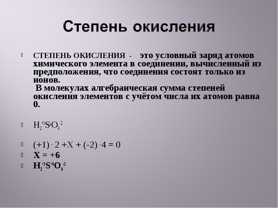 СТЕПЕНЬ ОКИСЛЕНИЯ - это условный заряд атомов химического элемента в соединен...