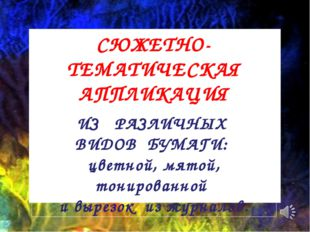 СЮЖЕТНО-ТЕМАТИЧЕСКАЯ АППЛИКАЦИЯ ИЗ РАЗЛИЧНЫХ ВИДОВ БУМАГИ: цветной, мятой, то