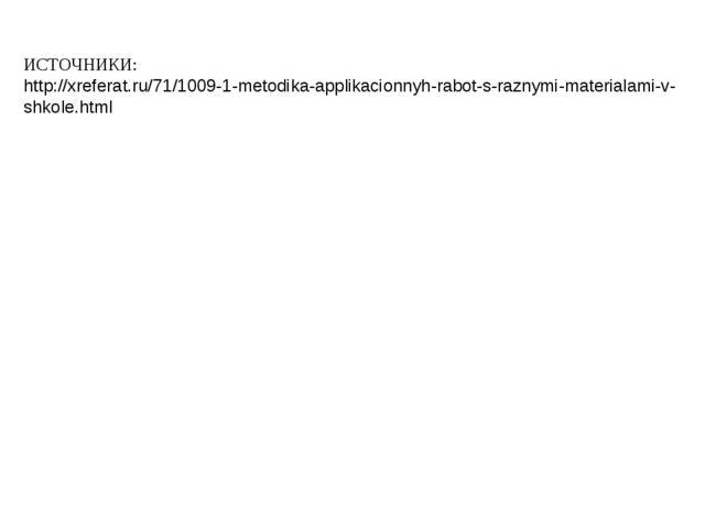 ИСТОЧНИКИ: http://xreferat.ru/71/1009-1-metodika-applikacionnyh-rabot-s-razny...