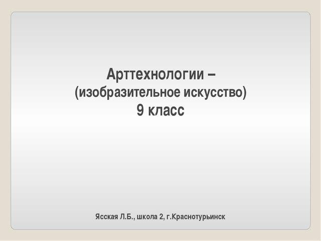 Реферат на тему арттехнологии 6545