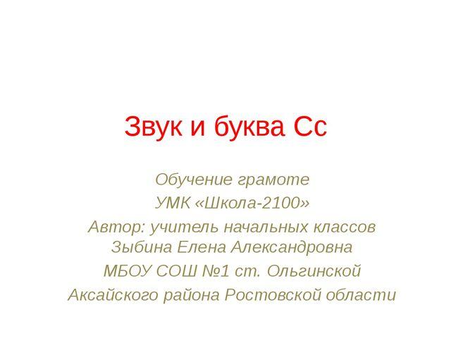 Звук и буква Сс Обучение грамоте УМК «Школа-2100» Автор: учитель начальных кл...