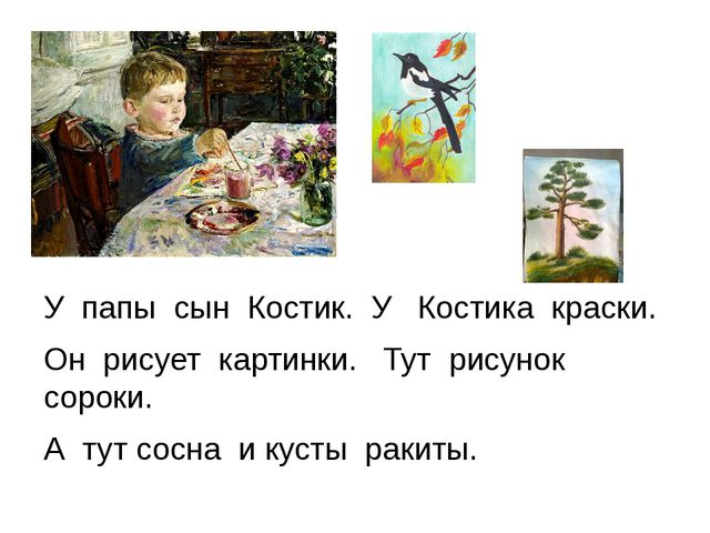 У папы сын Костик. У Костика краски. Он рисует картинки. Тут рисунок сороки....