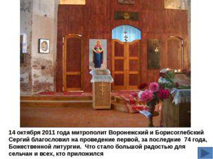 14 октября 2011 года митрополит Воронежский и Борисоглебский Сергий благослов