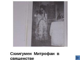 Схиигумен Митрофан в священстве