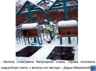 ( Могила схиигумина Митрофана слева, справа положена надгробная плита с могил